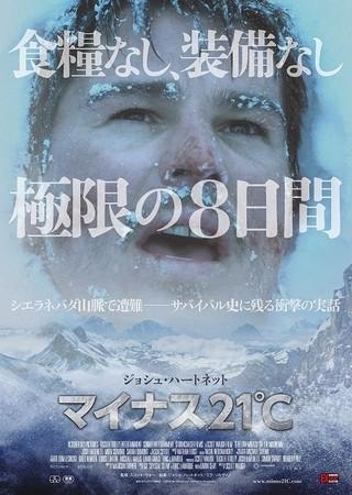 ジョシュ・ハートネットが極寒の雪山で8日間サバイバル 「マイナス21℃」予告編披露