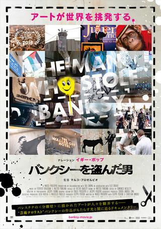バンクシー作品を含むパレスチナの情景 コラージュが挑発的な本ポスター「バンクシーを盗んだ男」