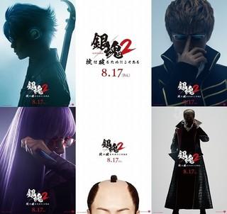 「銀魂2」ついにエピソード&正式タイトル判明! 真選組動乱篇&将軍接待篇を融合