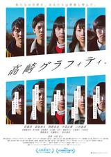 未完成映画予告編大賞グランプリ作「高崎グラフィティ。」ビジュアル&場面写真公開!