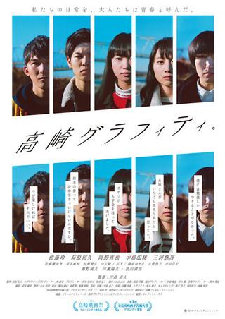堤幸彦監督を輩出した制作プロが全面サポートして完成!「高崎グラフィティ。」