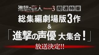 「進撃の巨人」劇場版3作が7月に一挙放送 梶裕貴ら出演のスペシャル番組も生放送
