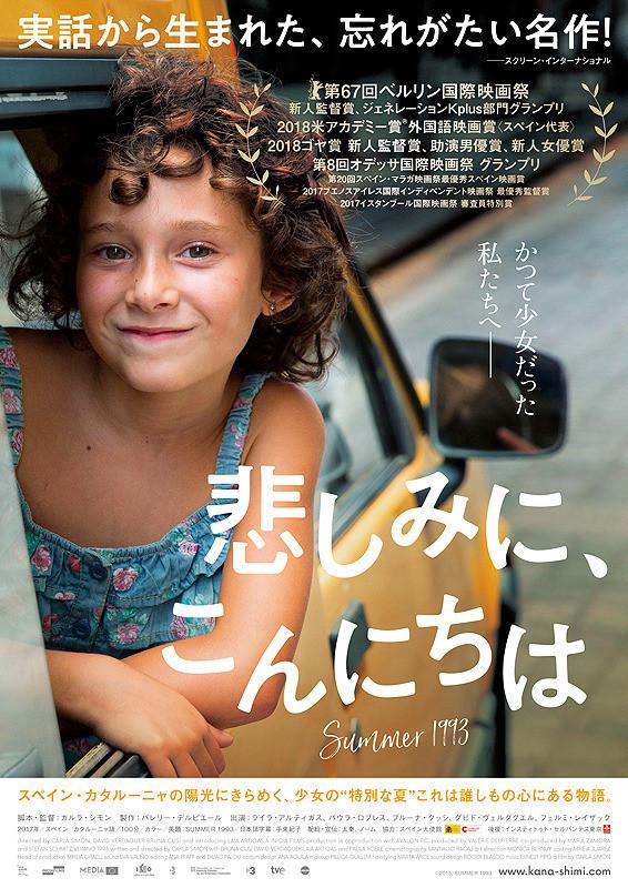 少女の特別なひと夏をみずみずしく描く「悲しみに、こんにちは」予告編