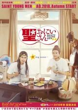 松山ケンイチ&染谷将太が神々しい…実写「聖☆おにいさん」ビジュアル&VR映像披露
