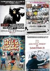 渋谷からストリートアート映画4作品を発信!「シネグラvol.1」7月から開催