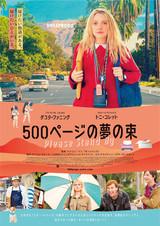 自閉症少女が「500ページの夢の束」を抱えて旅に出る D・ファニング主演作予告編