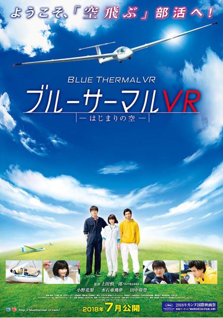 VR映画で空を飛ぶグライダー体験