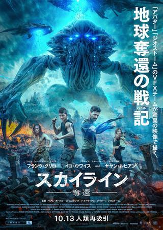 最新VFXと格闘アクションが 融合する壮絶バトルSF!「スカイライン 奪還」