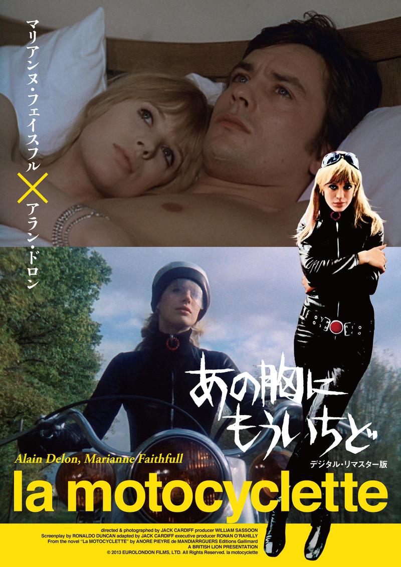 60年代のカルト作、マリアンヌ・フェイスフル×アラン・ドロン「あの胸にもういちど」デジタルリマスター版上映