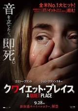 呼吸の音さえ恐怖に変わる…「クワイエット・プレイス」日本版特報が完成