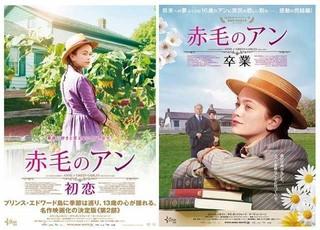 「初恋」は10月、「卒業」は11月に公開「赤毛のアン 初恋」