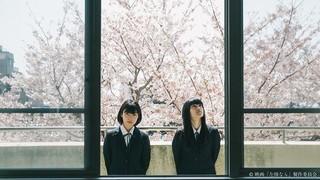 芋生悠×祷キララ主演「左様なら」7月クランクイン、唐田えりかがエール