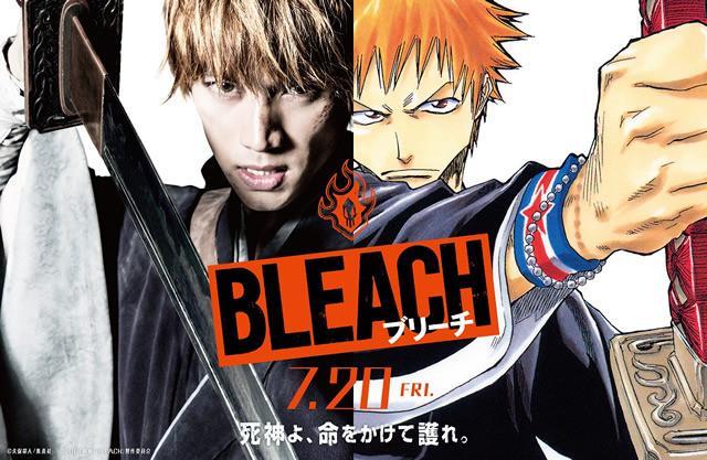福士蒼汰×黒崎一護「BLEACH」原作コラボビジュアルとバトル映像が公開!