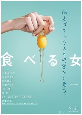 公開日は9月21日に決定「食べる女」