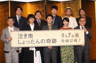 舞台挨拶に立った松田龍平ら「泣き虫しょったんの奇跡」