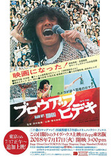 20歳の西城秀樹さんを追った「ブロウアップ ヒデキ」ライブハウスZeppで上映