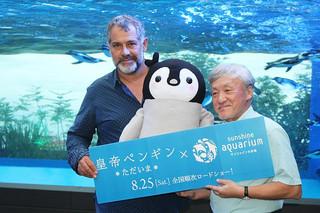 リュック・ジャケ監督と上田一生氏「皇帝ペンギン ただいま」