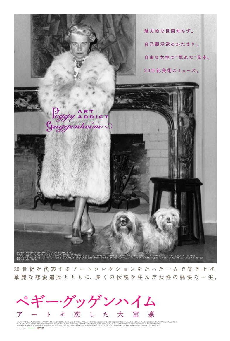 アート界の伝説的女性 ペギー・グッゲンハイムのドキュメンタリーが公開