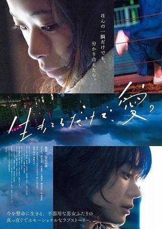 本谷有希子氏の傑作小説を実写化!「生きてるだけで、愛。」