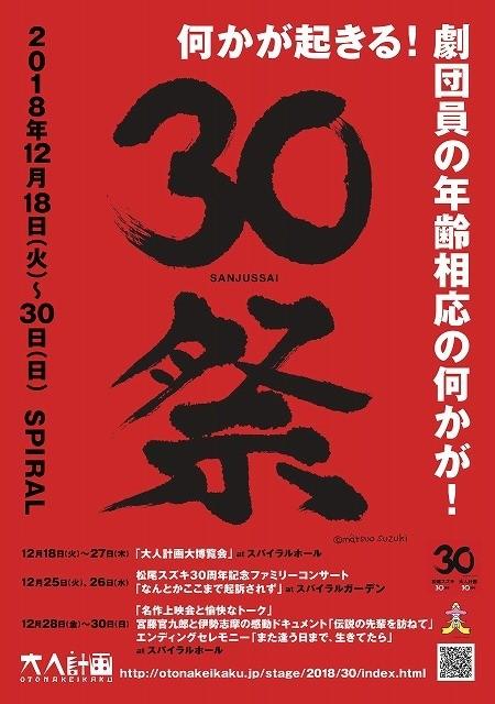 松尾スズキ&「大人計画」30周年記念イベントの豪華ラインナップ発表!