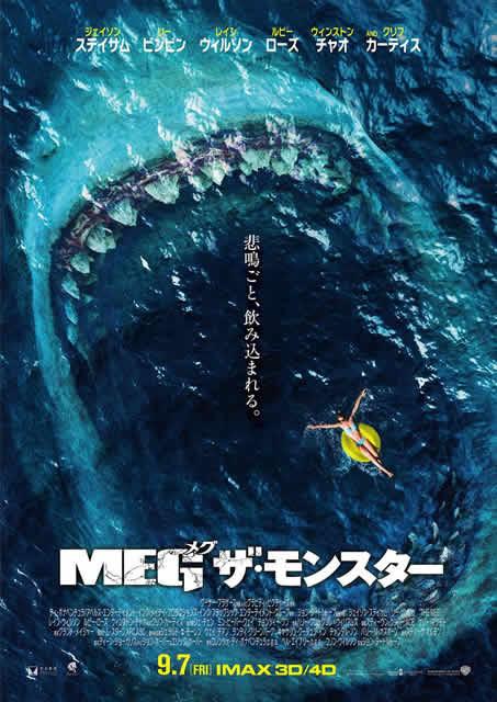 絶滅したはずの超巨大ザメが海水浴客を襲う!「MEG ザ・モンスター」予告編公開