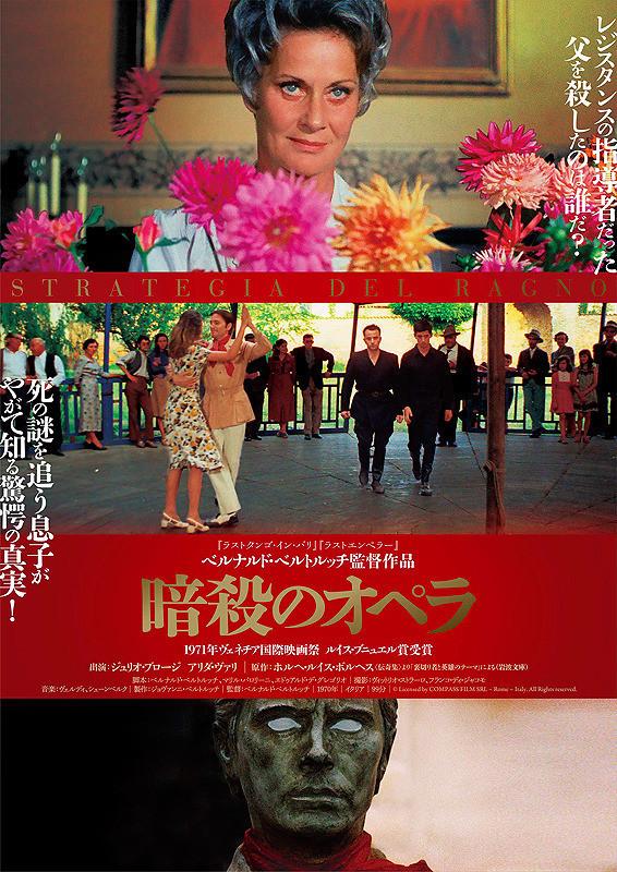 「暗殺のオペラ」デジタルリマスター版公開 「ラストエンペラー」「シェルタリング・スカイ」特別上映も決定