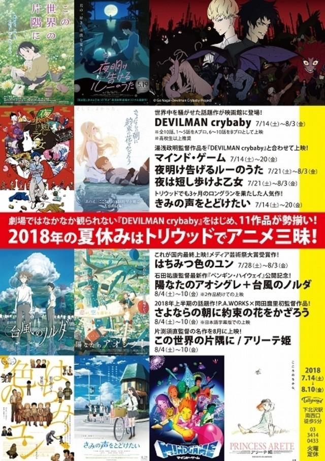 下北沢トリウッド、夏休みにアニメ特集 「DEVILMAN crybaby」など全11作品上映