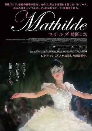 「マチルダ 禁断の恋」ティーザービジュアル「マチルダ 禁断の恋」