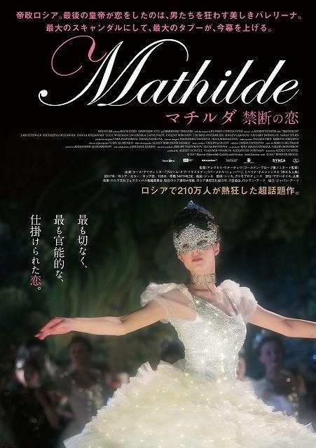 「マチルダ 禁断の恋」ティーザービジュアル