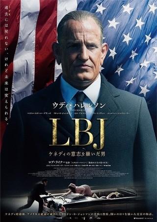 下品でガサツな大統領が世界を動かす 「LBJ ケネディの意志を継いだ男」予告編披露