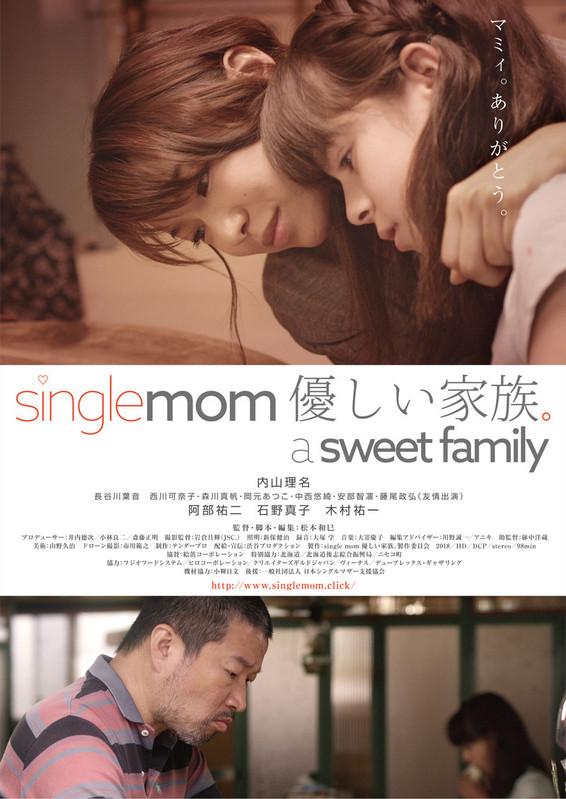 「single mom 優しい家族。」ポスター