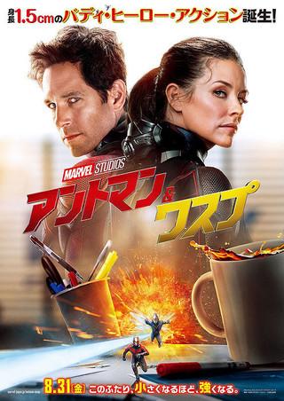 【全米映画ランキング】「アントマン&ワスプ」がV 「パージ」シリーズ最新作は4位デビュー