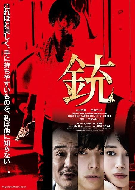 村上虹郎主演「銃」ポスタービジュアル完成! 公開日は11月17日に決定