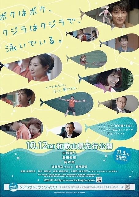 矢野聖人、映画初主演!「ボクはボク、クジラはクジラで、泳いでいる。」ポスター完成