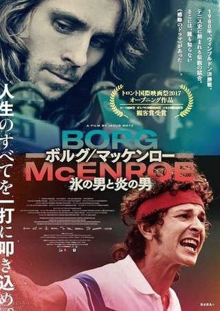 ウィンブルドンでの世紀の対決が映画化「ボルグ/マッケンロー 氷の男と炎の男」