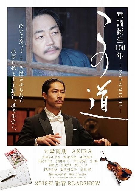 大森南朋×EXILE AKIRA「この道」特報完成! 由紀さおり&安田祥子も出演決定
