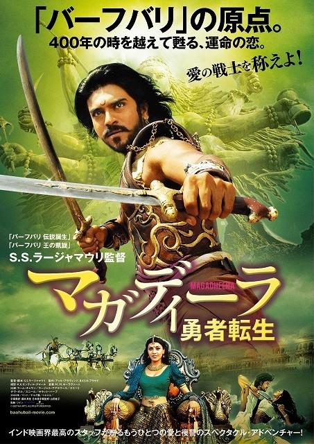 「バーフバリ」の原点が日本上陸!ラージャマウリ監督作「マガディーラ」8月31日公開決定