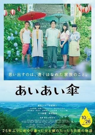 倉科カナ主演の感動作「あいあい傘」ポスター初披露&10月26日公開決定!