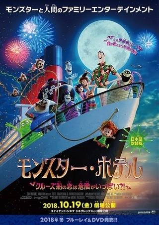 「モンスター・ホテル」2年ぶり新作が10月19日公開!日本語版声優・山寺宏一らが喜びの声