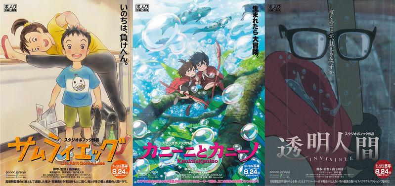 スタジオポノックのオムニバス「ちいさな英雄」 3作品のポスター一挙公開