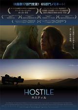仏版「シェイプ・オブ・ウォーター」とも言われる映画「HOSTILE」9月日本公開決定