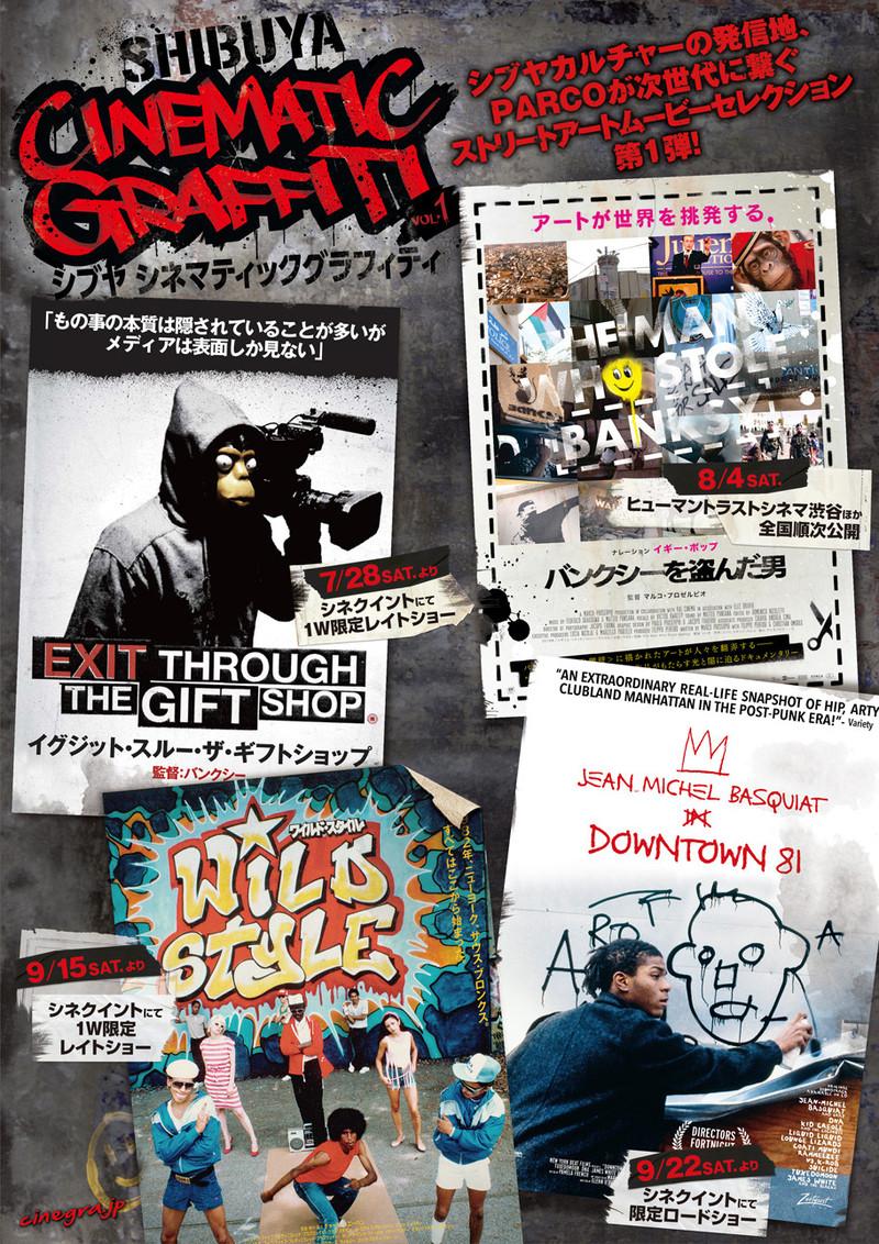 バンクシー、バスキア、ヒップホップ! パルコのストリートアート映画特集ポスター公開