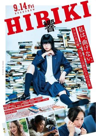 「響 HIBIKI」のメインビジュアル「響 HIBIKI」