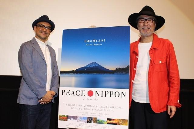 """「ピース・ニッポン」中野裕之監督、""""日本保存""""プロジェクトへの協力をアピール"""
