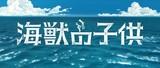 「海獣の子供」STUDIO4℃制作で映画化 五十嵐大介の漫画が初めてアニメに