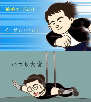 ゆるかわアニメでイーサン・ハントの活躍を紹介!「ミッション:インポッシブル フォールアウト」