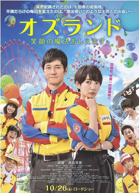 波瑠&西島秀俊初共演作「オズランド 笑顔の魔法おしえます。」ポスター公開