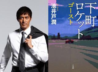 ドラマ「下町ロケット」続編が放送決定!主演・阿部寛ら主要キャストが3年ぶり結集