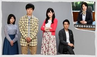 大谷亮平、佐津川愛美、若村麻由美も共演「ミックス。」
