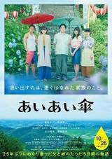 倉科カナ主演「あいあい傘」主題歌は竹内まりや4年ぶりシングル!特報映像もお披露目
